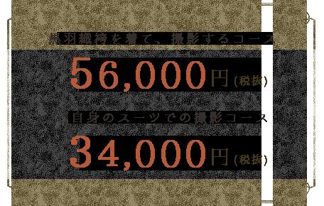 男の成人式撮影コー金額