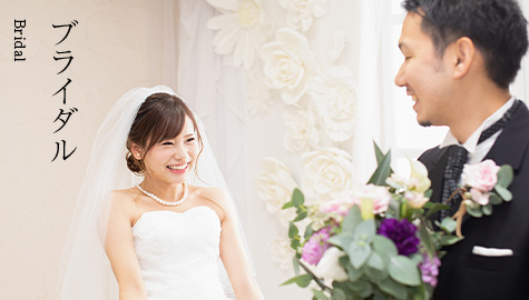 banner_bridal