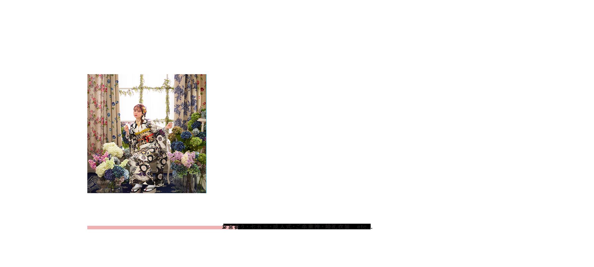 お宮参り・七五三・成人式・ご卒業袴・婚礼衣装 etc
