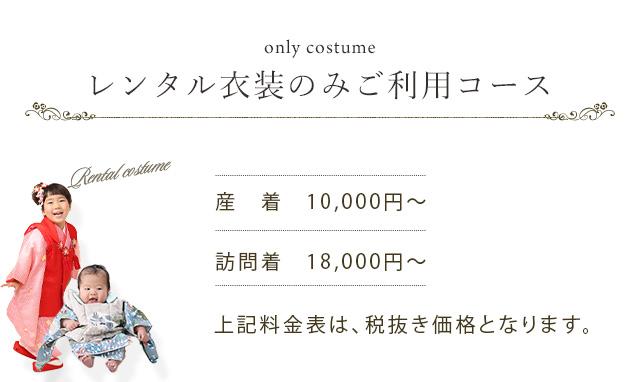 産着10,000円から、訪問着18,000円から